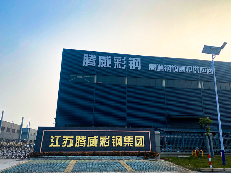 江苏腾威彩钢集团