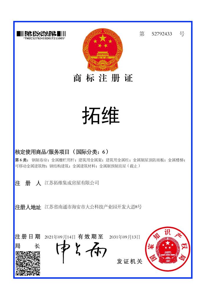 拓维商标注册证